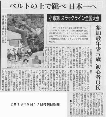朝日新聞 2018年9月17日
