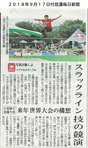 信濃毎日新聞 2018年9月17日