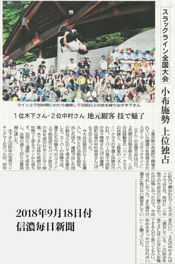 信濃毎日新聞 2018年9月18日