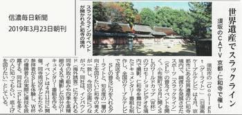 信濃毎日新聞 2019年3月23日