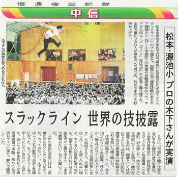 信濃毎日新聞 2019年7月19日