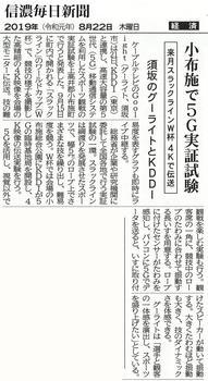 信濃毎日新聞 2019年8月22日
