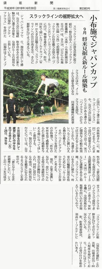 須坂新聞 2018年6月30日