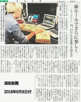 須坂新聞 2018年9月8日