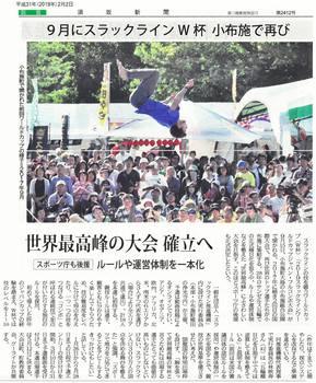 須坂新聞 2019年2月2日