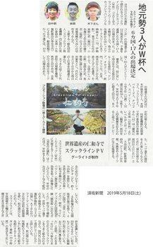 須坂新聞 2019年5月18日